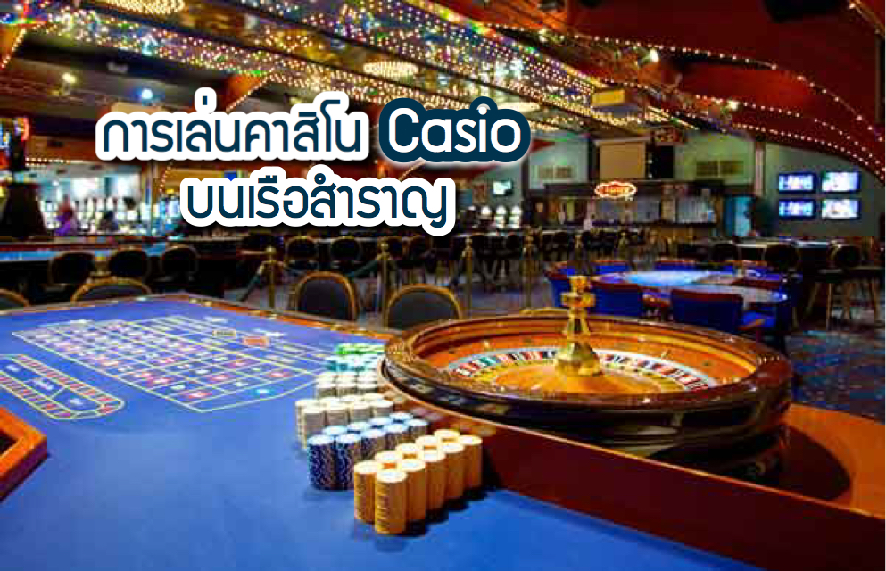 Read more about the article การเล่นคาสิโน บนเรือสำราญ